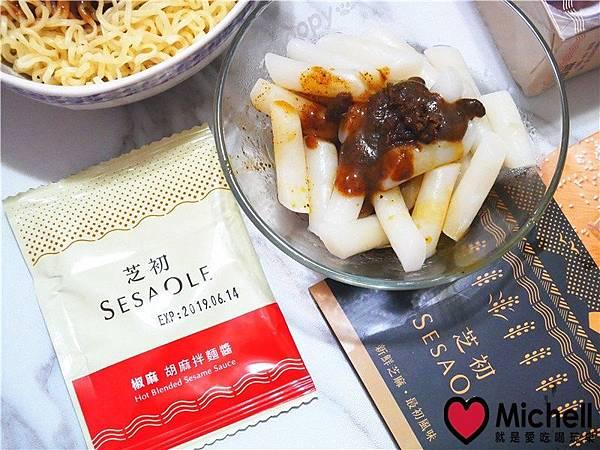 芝初胡麻拌麵醬