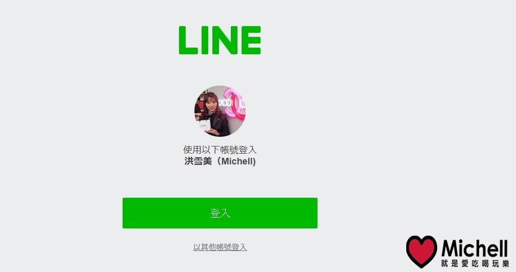 LINE淘吧