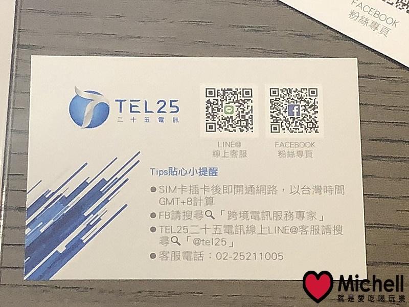 TEL25二十五電訊
