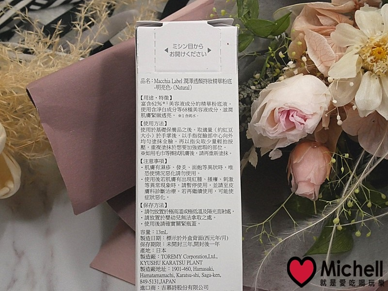 Macchia Label潤澤透顏持妝精華粉底