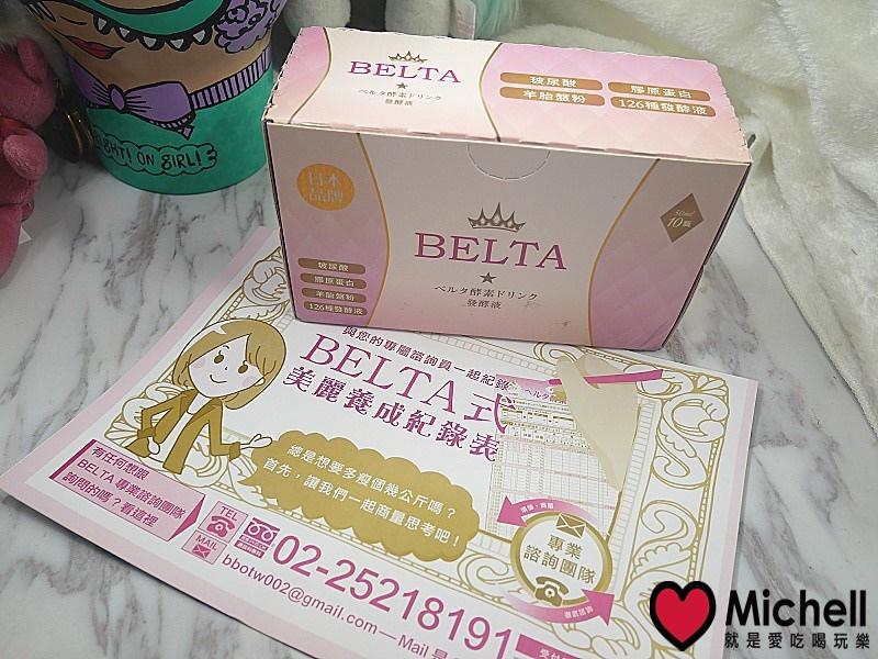 BELTA 酵素飲