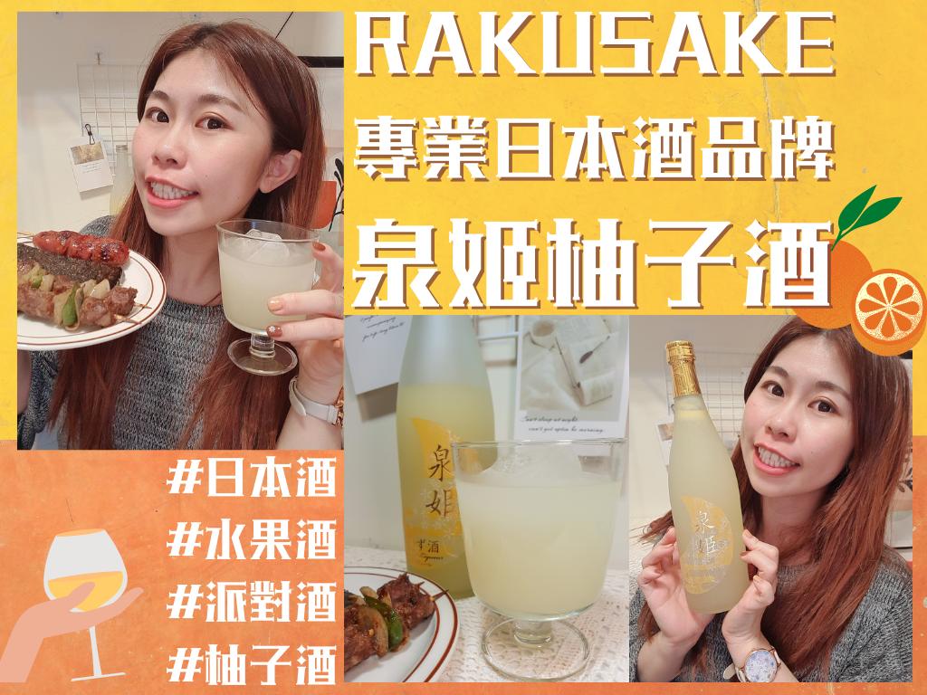 RAKUSAKE專業日本酒品牌泉姬柚子酒