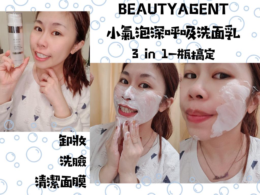 BEAUTYAGENT小氣泡深呼吸洗面乳3in1卸妝洗臉清潔面膜