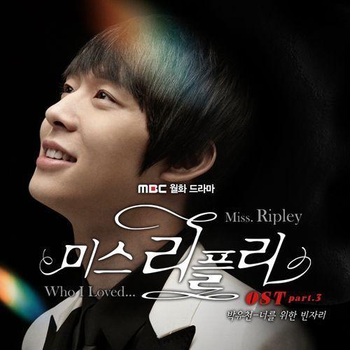 미스 리플리 OST Part.3 (MBC 월화드라마).jpeg
