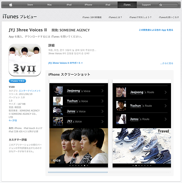 jyj iphone app