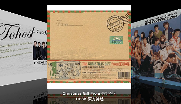 Christmas Gift from 동방신기