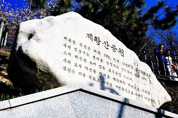 KoreaTrip2012-67