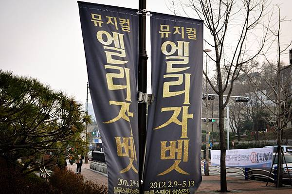 KoreaTrip2012-elizabeth-2