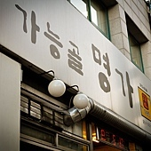 KoreaTrip2012-food-38