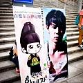 201209-Yuchun-SZ-fanmeeting-3