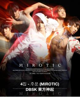 tvxq_mirotic