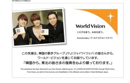 JYJ在三月時捐贈給日本災民.jpg