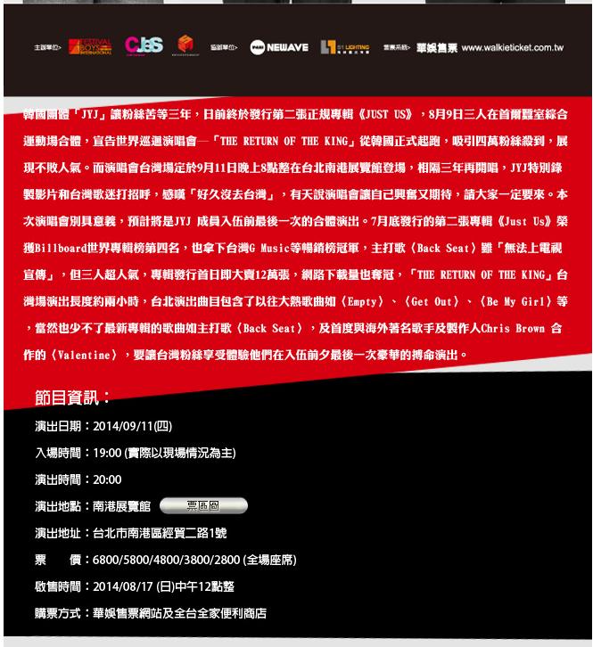火狐截圖_2014-08-14T18-19-49.216Z