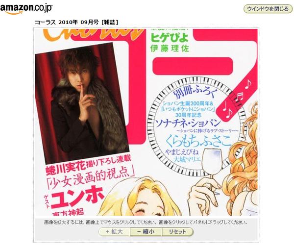 日雜 Chorus 7月號 野性風的允浩1.jpg