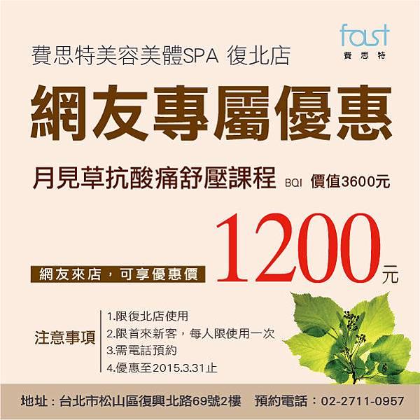 1031222-與部洛客合作優惠活動-600x600-復北店-01