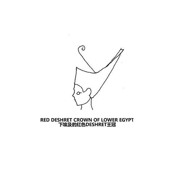 0041 Red Deshret Crown of Lower Egypt