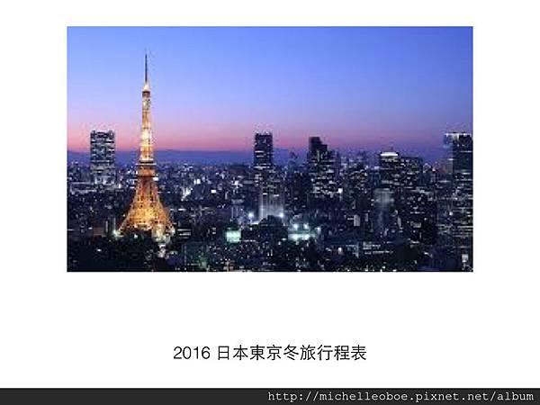 2016 東京冬旅.001