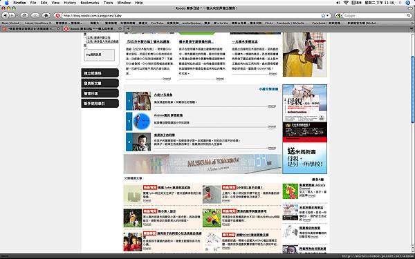 樂多徵文活動網頁