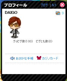 daigo.PNG