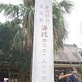 勝興車站指標