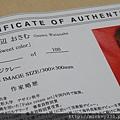2011 渡邊osamu  (6).JPG