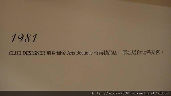 CLUBDESIGNER30年 (3).JPG