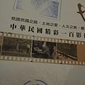2011中央社世紀珍藏展記者會紀念品 (2).JPG