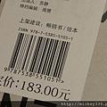 中國第一本奈良買智作品集好大本每頁可撕當海報 (3).JPG