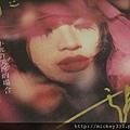 201111收到綺貞與魏如萱的簽名CD,讓我非常感動~雖然~我早已經買了~哈哈!奮力支持到底的兩大我的偶像! (1).JPG
