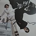 2011 周筆暢.JPG