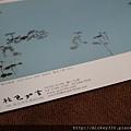 2011匆匆一撇~謝謝沈宏錦藝術家 (4).JPG