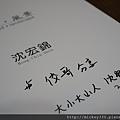 2011匆匆一撇~謝謝沈宏錦藝術家 (1).JPG