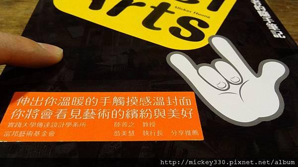 2011 1203在華山簽新書與佈展與看藝術家 (9).JPG