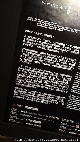 2011 1203moca末未聯展開目與陳順築展 (1).JPG