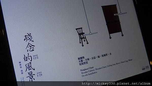 2011 1203moca末未聯展開目與陳順築展 (38).JPG