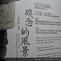 2011 1203moca末未聯展開目與陳順築展 (43).JPG