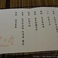 最近最愛的日本料理~燈燈庵!!!!!!!  (2).JPG