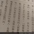 2012 美術手帖裡村上隆先生的兩段我喜歡的話~ (2).JPG