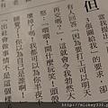 2012 美術手帖裡村上隆先生的兩段我喜歡的話~ (1).JPG