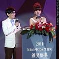 2011 1216深圳艾特獎典禮主持 (3).JPG
