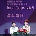 2011 1216深圳艾特獎典禮主持 (4).JPG