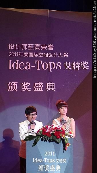 2011 1216深圳艾特獎典禮主持 (6).JPG