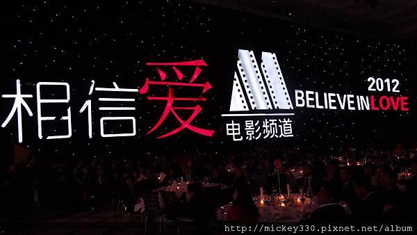 2011 1217CCTV6首映~跨年相信愛慈善晚會 (1).JPG