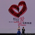 2011 1217CCTV6首映~跨年相信愛慈善晚會 (5).JPG