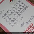 2011 謝謝你們的聖誕禮物與卡片!我很感動與喜歡! (3).JPG