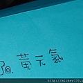 2011 1221元氣兩個好朋友送的卡片與生日禮 (1).JPG