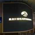 2012 哈爾濱機場與貴賓室 (4).JPG