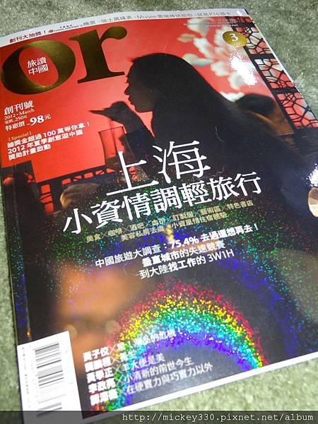 2012 3月起新專欄在旅讀中國雜誌 (1)