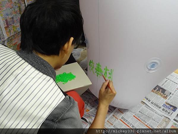 2012 5 為尊彩藝術中心二十年開展創作熱汽球:壽桃 (18)