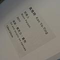 2012 512尊彩藝術中心20年展 (13)